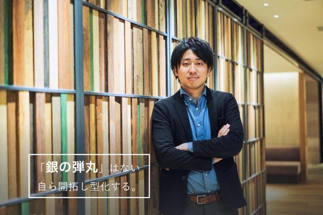 ▲Fringe81株式会社 子会社/代表取締役 斉藤 知明