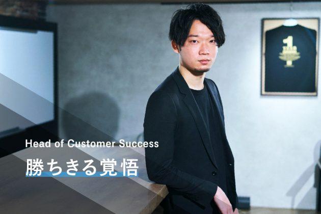 【岩熊 勇斗】弁護士ドットコム株式会社 クラウドサイン事業部 Head of Customer Success