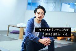 【宇津木 貴晴】freee株式会社 マーケティングマネジャー