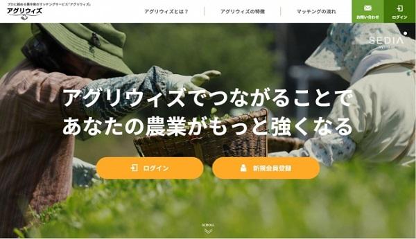 サービスサイト