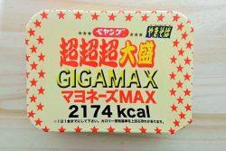 「超超超大盛 GIGAMAX マヨネーズMAX」登場