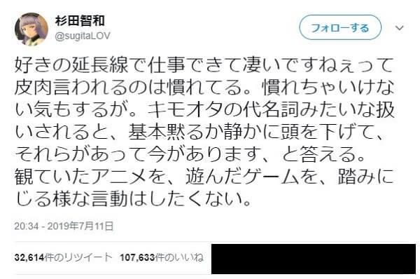 杉田さんのツイートのキャプチャ。黒塗りは編集部で加工。