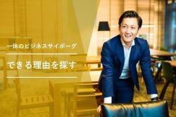 【平 玄太】株式会社一休 宿泊事業部営業企画部 部長