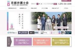 画像は京都弁護士会サイトのキャプチャ