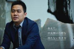 【村上 亮太】株式会社サーキュレーション 執行役員