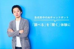 【五十嵐 智博】株式会社ジェナ 取締役 COO