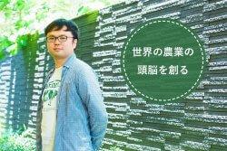 【阿部 剛大】株式会社ファームノート 新技術開発マネージャー