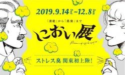 ストレス臭体験できる「におい展」横浜で開催