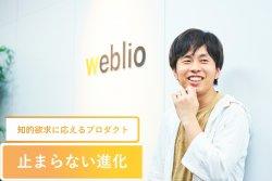 【大島 光貴】ウェブリオ株式会社 グループリーダー