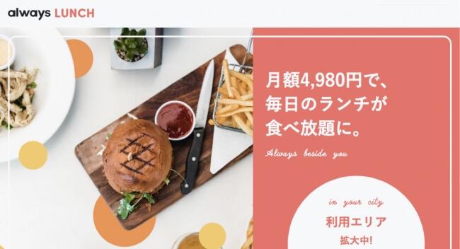 月額4980円で毎日のランチが食べ放題!