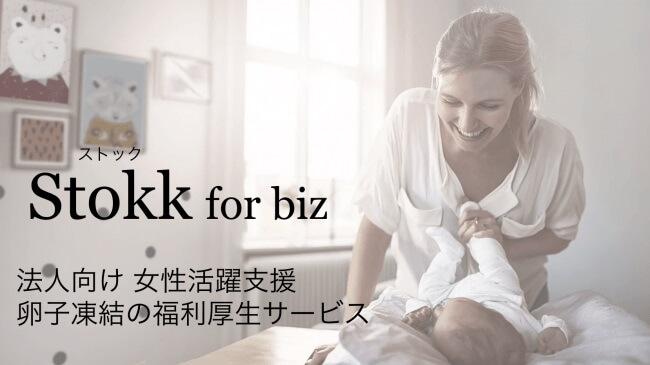 女性活躍支援・福利厚生サービス「Stokk for biz」提供開始