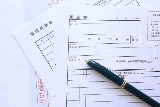 職務経歴の具体性、書類の読みやすさを意識したい