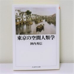 陣内秀信著『東京の空間人類学』