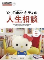 11月28日発売『YouTuberキティの人生相談』