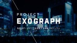 社会実験「Exograph」開始