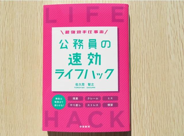 佐久間智之著『最強効率仕事術 公務員の速効ライフハック』(学陽書房)