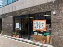 開店待ちの行列ができたという老舗和菓子店「桃六」