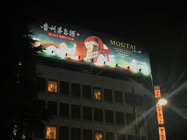 中国の商品と思われる広告