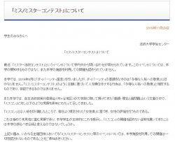 画像はキャプチャ(http://www.hosei.ac.jp/NEWS/gaiyo/191129.html)