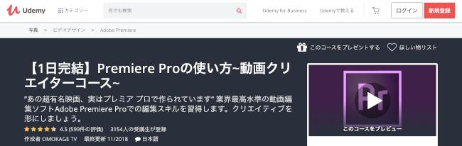 Premiere Pro12