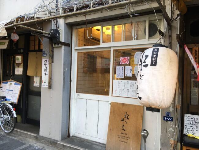 「米とサーカス」ダービー通り店