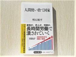 弁護士の明石氏が日本の社会問題に切り込む