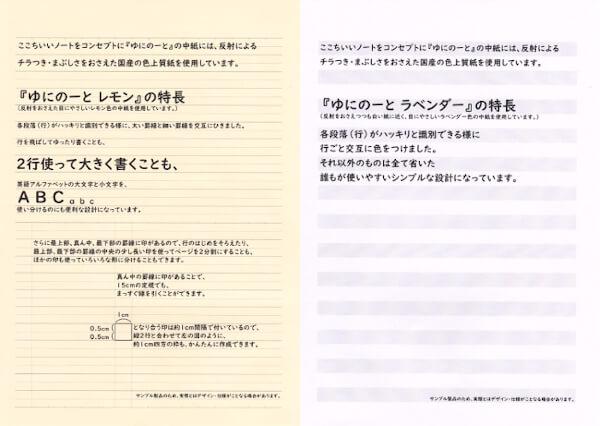 「uni note・レモン」(左)と「uni note・ラベンダー」