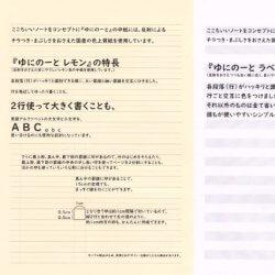 「uni note・ラベンダー」(右)と「uni note・レモン」