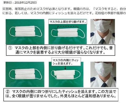 メガネ ない マスク 方法 曇ら