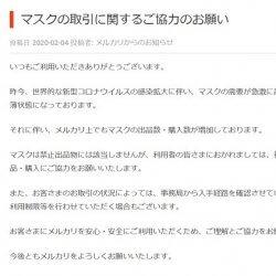 メルカリが4日に発表した「マスクの取引に関するご協力のお願い」