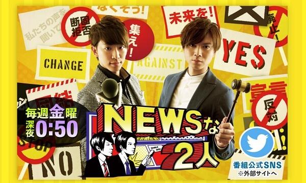番組サイトより(https://www.tbs.co.jp/newsnafutari/)