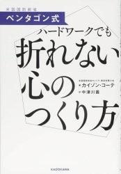 『ペンタゴン式 ハードワークでも折れない心のつくりかた』(KADOKAWA/訳・中津川茜)
