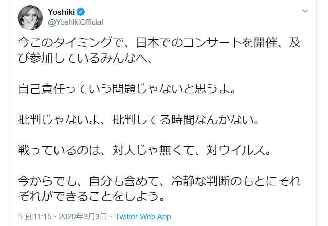事変 批判 東京