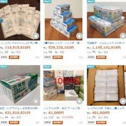 ヤフオク、検索結果「マスク」の商品一覧(画像はキャプチャ)