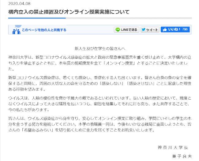 神奈川大、8月1日まで構内立ち入り禁止を決定 前期授業はすべてオンラインで実施の続きを読む