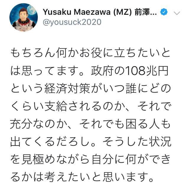 前澤氏、新型コロナで「銀行や大家さん、ここは少し待っていただけませんか?」と呼びかけの続きを読む