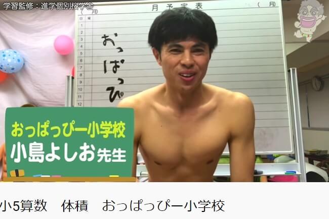 小島よしおが小学生に算数を教えるYouTube動画にジワる人続々 ...