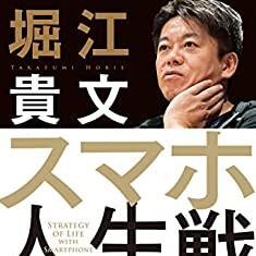 『スマホ人生戦略  お金・教養・フォロワー 35の行動スキル』(学研プラス)