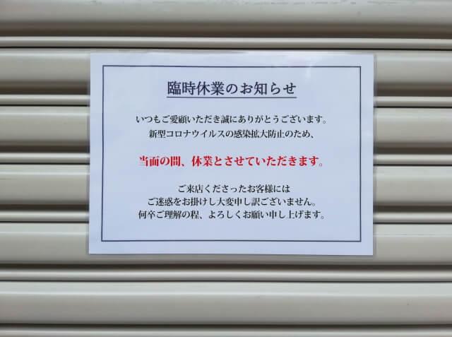 一都三県で再度の休業要請もやむなしか 東京で連日100人超の新規感染者の続きを読む