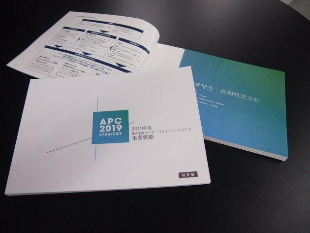 206ページの冊子となった実際の中期経営計画。完成した冊子は全社員へ配布