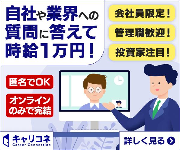 自社や業界への質問に答えて時給1万円!