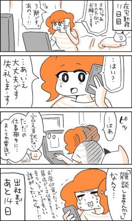 『在宅勤務子ちゃん』(作者提供)