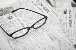 新聞、読んでいますか?