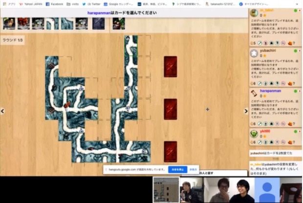 オンラインボードゲームで遊ぶmofmof社員の様子