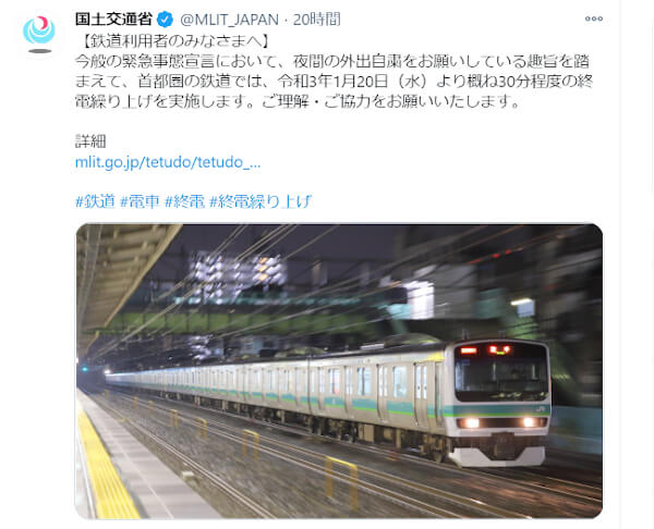国交省ツイッターの鉄道写真が「上手すぎる」と話題 撮影したのは鉄道 ...