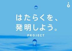 「はたらくを、発明しよう。」プロジェクトのイメージボード