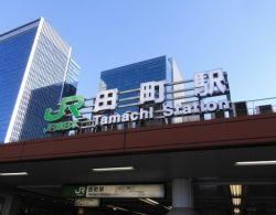 慶應義塾大学三田キャンパスもある