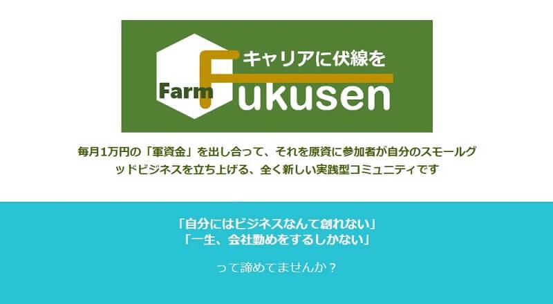 実践型コミュニティ「Fukusen」のサイトより