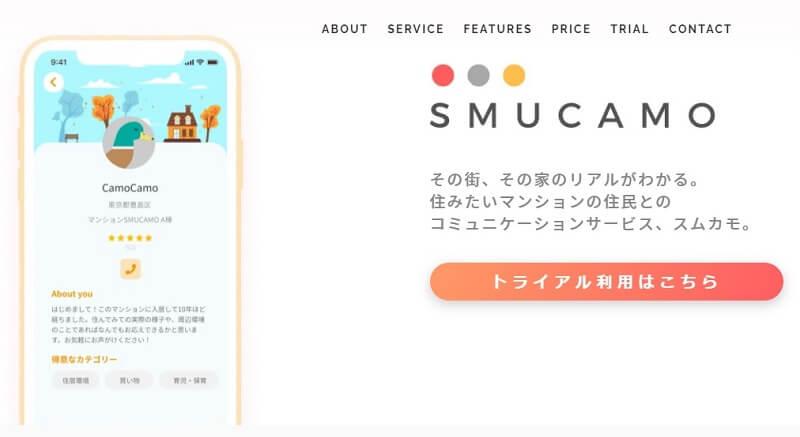 トライアル利用を始めた「SMUCAMO(スムカモ)」のサイト