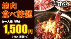 居酒屋「甘太郎」一部店舗で焼肉食べ放題